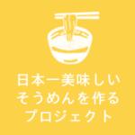 日本一美味しいそうめんを作るプロジェクト